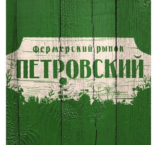 Фермерский рынок «Петровский»