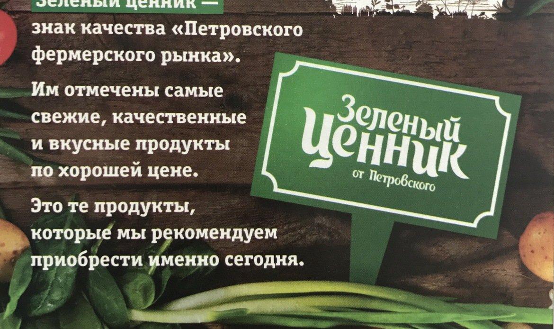 Зеленый ценник - лучшее предложение