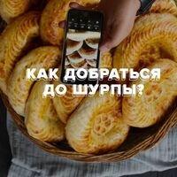 😍Как добраться до Шурпы 😋<br>Наше легендарное кафе #ОткрытаяКухняШурпа готовит по настоящим узбекским традиционным рецептам 💙 Мы всегда рада видеть вас в гости)!🤗<br>Здесь ваши любимые тандырные лепешки, тандырная самса, манты, вкуснейший плов, и много много других интересных блюд!😍🍲😋<br>Здесь можно взять еду с собой или покушать внутри 😉☺️<br>Находится она на территории открытого рынка, въезд N4, напротив Лайм Фитнеса😉🌱<br>Желаем Вам приятного аппетита!) Шурпа работает без выходных с 6:00 до 18:00 💛✨<br>