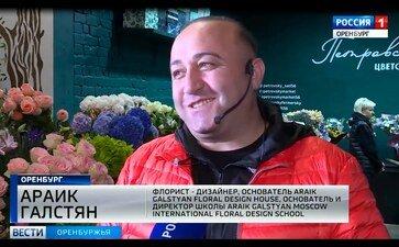Вести ролик АРАИК ГАЛСТЯН
