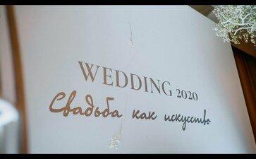 Wedding2020. Свадьба как искусство